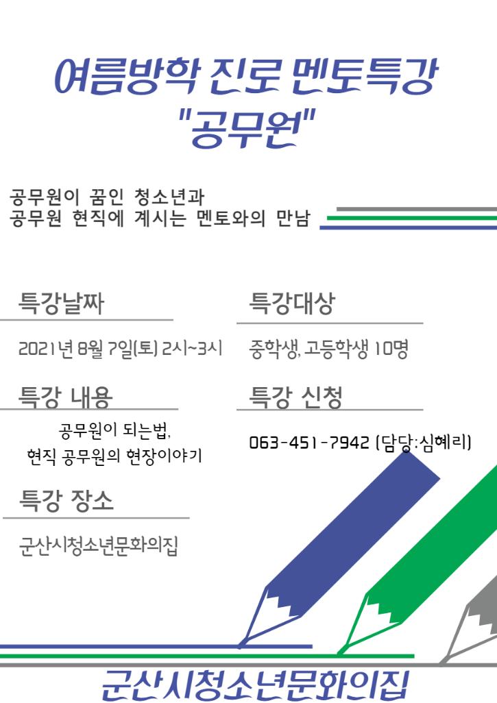 공무원 특강 홍보지.png