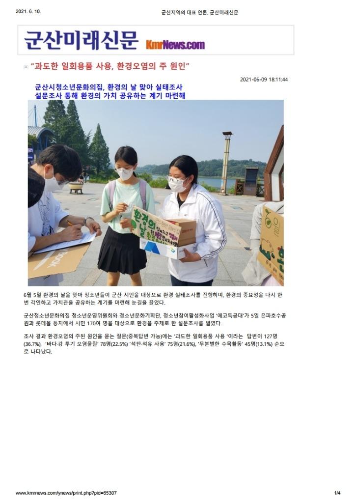 군산지역의 대표 언론, 군산미래신문.pdf_page_1.jpg