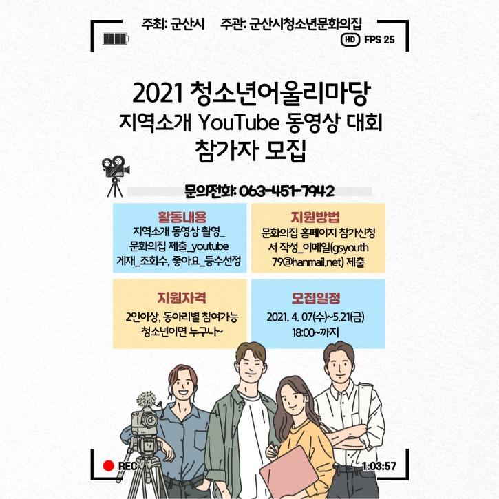 어울림마당_youtube 동영상 대회 홍보지.jpg