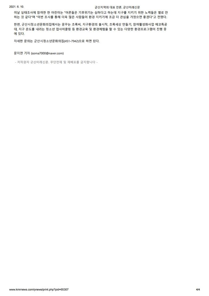 군산지역의 대표 언론, 군산미래신문.pdf_page_4.jpg